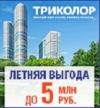 Готовые квартиры в ЖК «Триколор»!